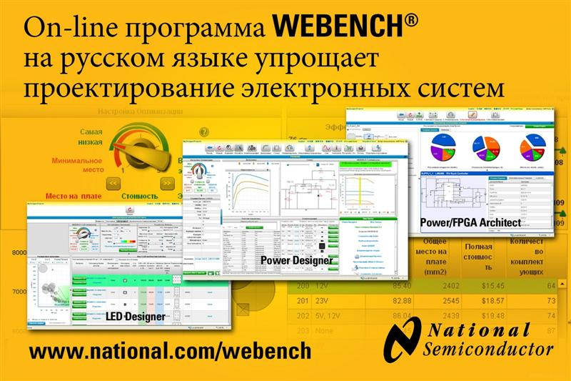 National Introduces Industry's First Analogue Design Tool in Russian Language