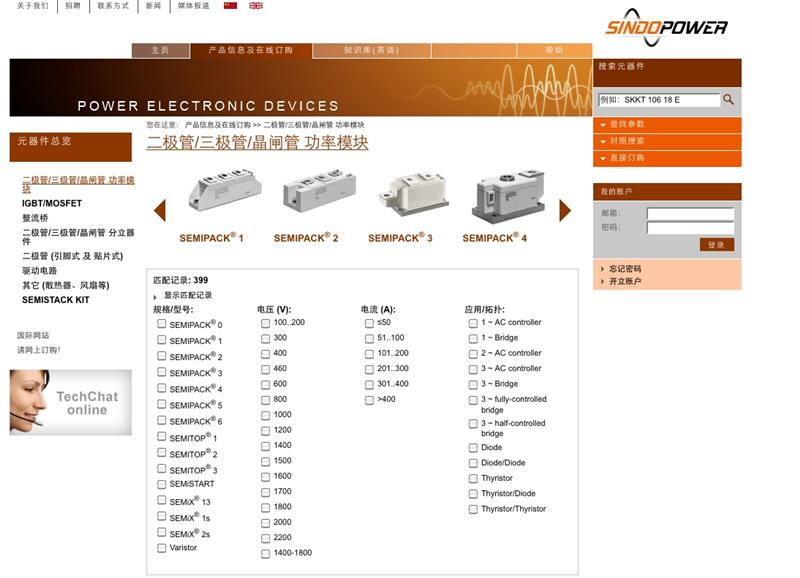 New Power Electronics eCommerce Portal in China