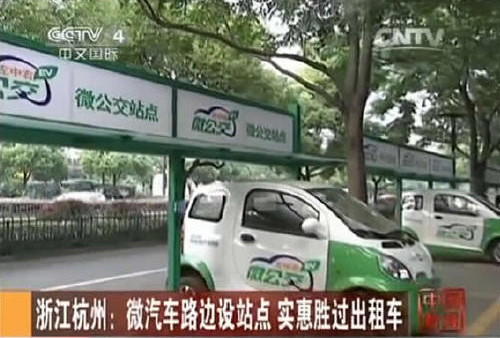 On-street EV charging-parking stations added to Hangzhou car-share program network